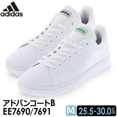 アディダス アドバンコート ベース メンズ スニーカー ADIDAS ADVANCOURT BASE EE7690/EE7691 ホワイト×グリーン ホワイト×ネイビー 25.5cm〜30.0cm