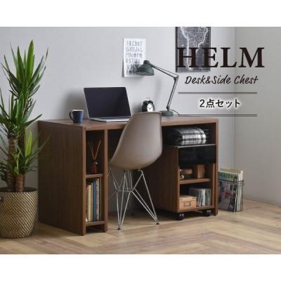 HELM ヘルム デスク 120cm幅 サイドチェスト オープン セット SL309