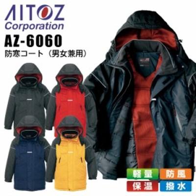 防寒コート アイトス AZ-6060 男女兼用 レディース メンズ 防寒服 防寒着 軽量 防風 保温 撥水 作業着 作業服 AITOZ
