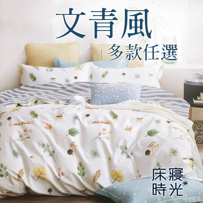 【床寢時光】台灣製文青風3M吸濕排汗被套/涼被/鋪棉兩用被套床包枕套組(單人/雙人/加大-多款任選)