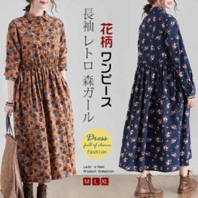 花柄 マキシワンピース 長袖 レトロ キュート かわいい 大人上品 韓国ファッション ロング ワンピース