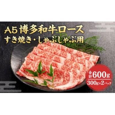 福岡県産 A5 博多 和牛 ロース すき焼き ・ しゃぶしゃぶ用 600g(300g×2パック) 冷凍