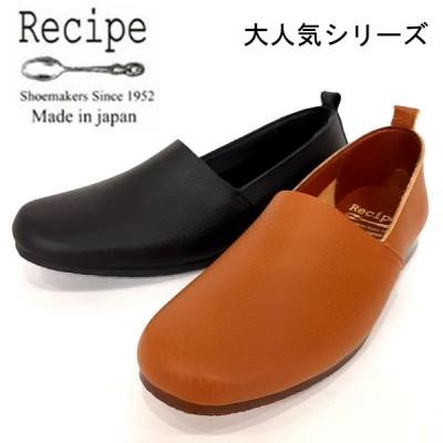 レシピ 定番 Lカット スリッポン 人気モデル レディース スニーカー 革靴 婦人靴 RP-204 RP204