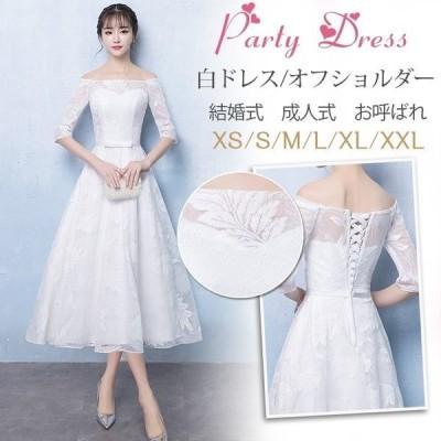 パーティードレス 結婚式 ドレス 袖あり 卒業式 大人 ドレス オフショルダー 白ドレス ウェディングドレス 上品 パーティー ロングドレス 演奏会 お呼ばれdlf128