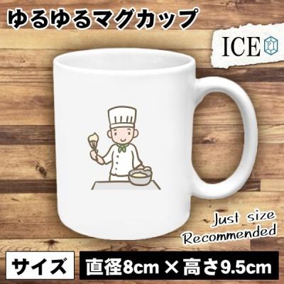 パティシエ おもしろ マグカップ コップ 陶器 可愛い かわいい 白 シンプル かわいい カッコイイ シュール 面白い ジョーク ゆるい プレゼント プレゼント ギフ