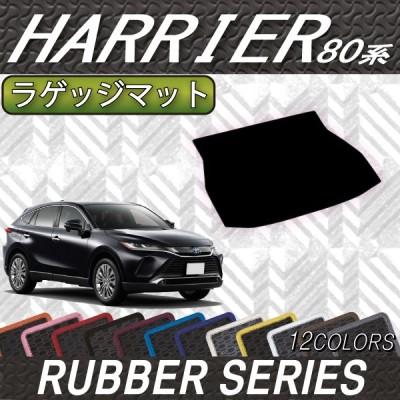 トヨタ 新型 ハリアー 80系 ラゲッジマット (ラバー)