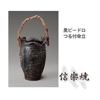黒ビードロつる付傘立 伝統的な味わいのある信楽焼き 傘立て 傘入れ 和テイスト 陶器 日本製 信楽焼