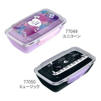 (連)ランチボックス 弁当箱 77049/ユニコーン 77050/ミュージック C 2020年12月