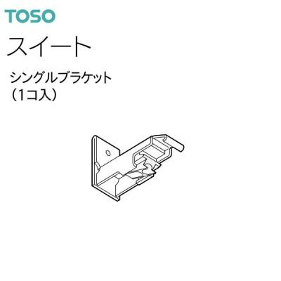 TOSO(トーソー)カーテンレール スイート 部品 シングルブラケット(1コ入)
