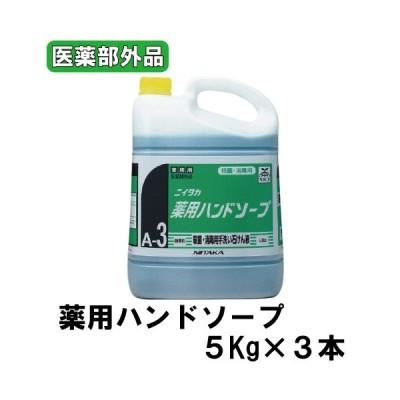【ニイタカ】薬用ハンドソープ 5Kg×3本 弱アルカリ性/医薬部外品/無香タイプ/業務用/手洗い
