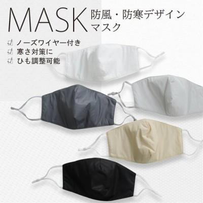 冬用マスク 防風素材 おしゃれマスク あったかマスク 寒さ対策 ノーズワイヤー付き 2個以上送料無料