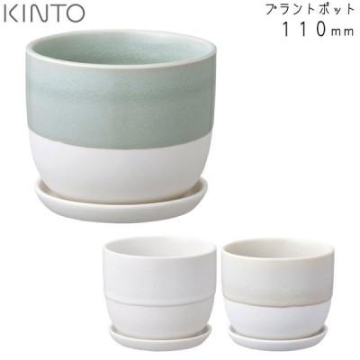 KINTO キントー プラントポット 193 110mm ホワイト/ベージュ/ブルーグレー 日本製 植木鉢 観葉植物 マット 鉢植え お部屋 インテ