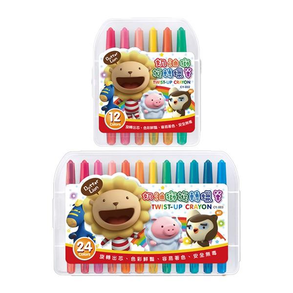 雄獅 奶油獅旋轉蠟筆 12色/24色 塑盒 (CY-002/CY-003) 【久大文具】