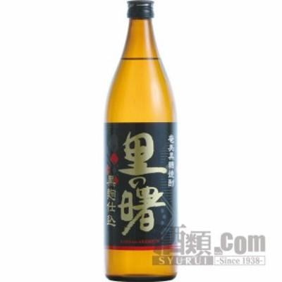 【酒 ドリンク 】里の曙 黒麹仕込 900ml(7090)