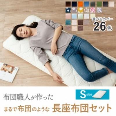 長座布団 カバー セット Sサイズ 日本製 ごろ寝 マット 吸湿 速乾 洗える 洗濯可 色 柄 選べる カラバリ お昼寝 敷 布団 ファスナー オー