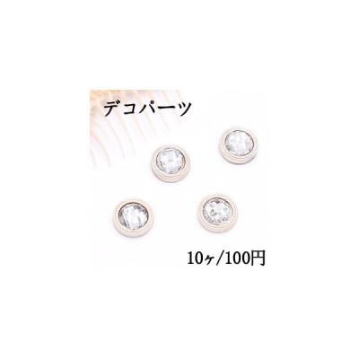 デコパーツ アクリル メタル調 丸型C 11mm アクリルストーン貼り クリア【10ヶ】