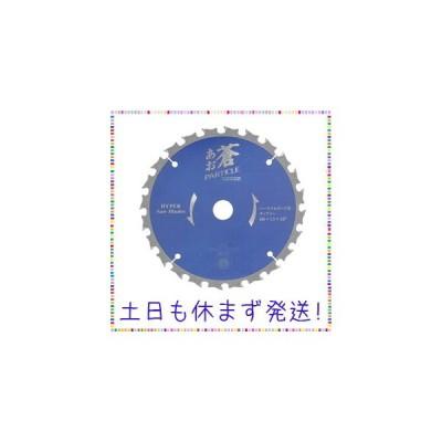 SK11 パーチクルボード用チップソー 蒼(あお) 165×24P
