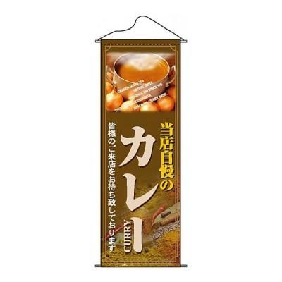 カレー タペストリー No.7586(受注生産)