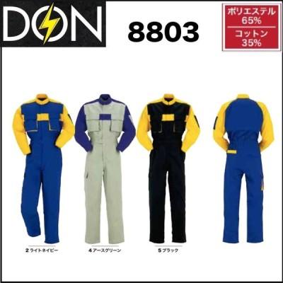 ツナギ服 ツナギ DON 8803 ヤマタカ S〜5L (社名ネーム一か所無料) (すそ直しできます)