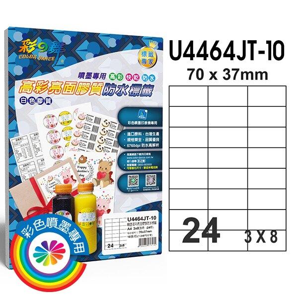 彩之舞 進口噴墨高彩亮面膠質防水標籤 3x8直角 24格無邊 10張入 / 包 U4464JT-10