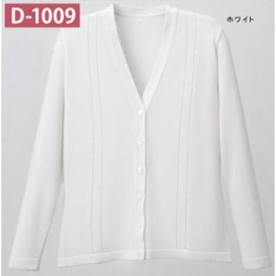 綿混透かし編カーディガン D-1009 ホワイト M-LL (Vネックタイプ)ディーフェイズ【D-1009】