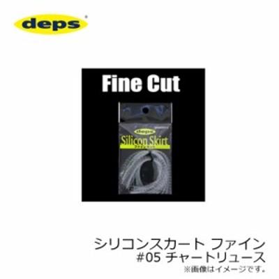 デプス(deps) シリコンスカート ファイン #05 チャートリュース 【釣具 釣り具】