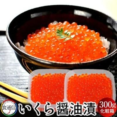 いくら 北海道産 イクラ 醤油漬け 300g(150g×2)化粧箱入 魚卵 秋鮭卵