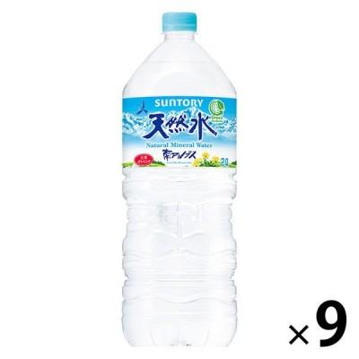 サントリーフーズサントリー 天然水 2L 1箱(9本入)