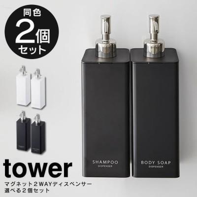 tower タワー マグネット 2way ディスペンサー 選べる同色2個セット