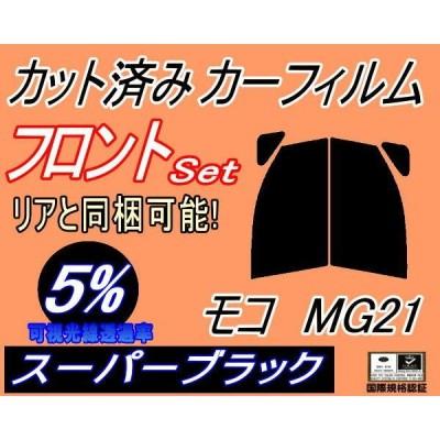 フロント (s) モコ MG21 (5%) カット済み カーフィルム MG21S ニッサン