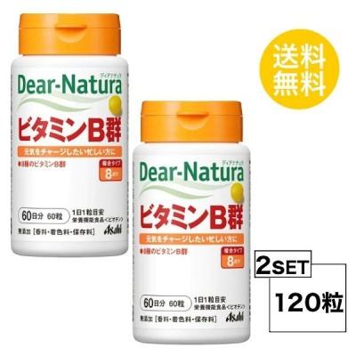 2個セット ディアナチュラ ビタミンB群 60日分×2個セット (120粒) ASAHI サプリメント 栄養機能食品 <ビオチン>