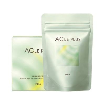 POLA ポーラ アクレ プラス お徳用 180粒 栄養機能食品 ビタミン 亜鉛