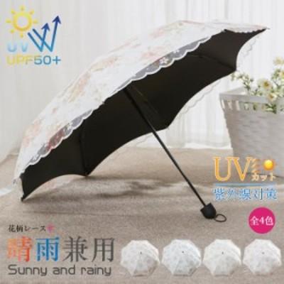 日焼け対応完全遮光 日傘 花柄レース傘 晴雨兼用  撥水 レディース 折りたたみ傘  紫外線カット UVカット 折り畳み傘 ギフト 送料無料