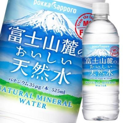 【送料無料】ポッカサッポロ 富士山麓のおいしい天然水525ml×1ケース(全24本)