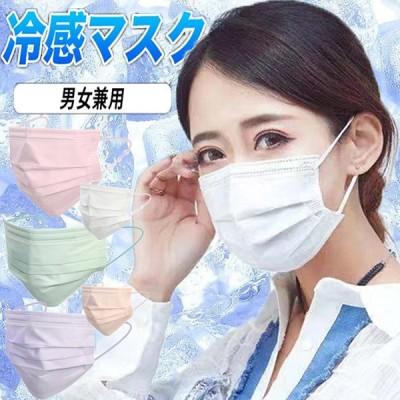 冷感不織布マスク ふつうサイズ    接触冷感 ひんやりマスク 男女兼用 ウイルス 飛沫 花粉 PM2.5 高機能99%カット 大人用 夏 送料無料