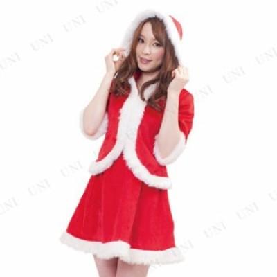 サンタ コスプレ ベーシックフードサンタ コスプレ 衣装 服 レディース クリスマス コスチューム 大人用 女性用 仮装 サンタコスプレ サ