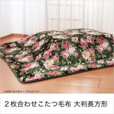 こたつ毛布 遠赤綿入り 3層構造 2枚合わせ 大判長方形タイプ こたつ用毛布 手洗い可能 手洗いOK 高級感 上品 花柄