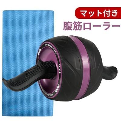 腹筋ローラー 筋トレ 超静音 膝を保護するマット付き ダイエット器具 アブホイール アブローラー トレーニング 腹筋 ローラー スリムトレーナー