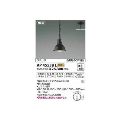コイズミ照明 AP45538L ペンダント フランジタイプ 白熱球60W相当 LED付 電球色 黒色塗装