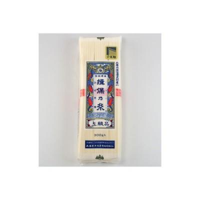マルツネ揖保乃糸 手延素麺 上級品 300g 1袋