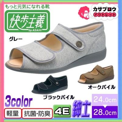シニア 高齢者用 婦人 靴 快歩主義 M031SL 歩きやすい サンダル コンフォートシューズ 軽量 4E 脱ぎ履きカンタン