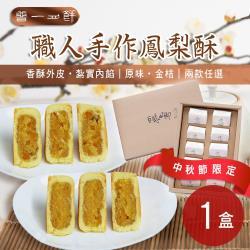 【普一】職人手作鳳梨酥兩口味任選 1盒(10入/盒)