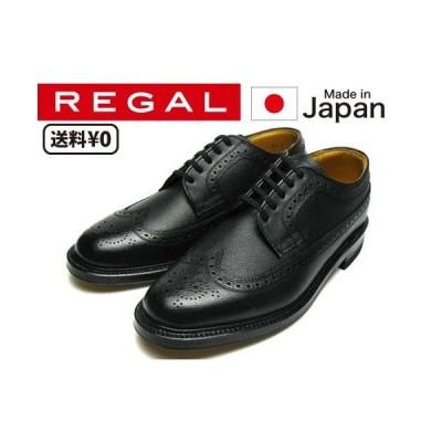 リーガル REGAL メンズビジネス 型押し加工 革底 定番 ウィングチップ 2235NA ブラック・ブラウン