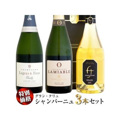 【特別価格】シャンパーニュ グラン・クリュ 3本セット