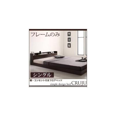 棚 充電 Cruju 入学祝 ベッド 棚付き 宮付き ベット 小物置き シングル シンプル クルジュ ローベッド 木製ベッド 低いベッド ローベット ロータイプ 040112520