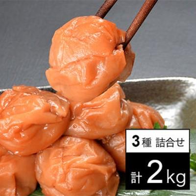 <計2kg/3種類>味梅(はちみつ)・しそ梅・かつお梅(500g×4パック)