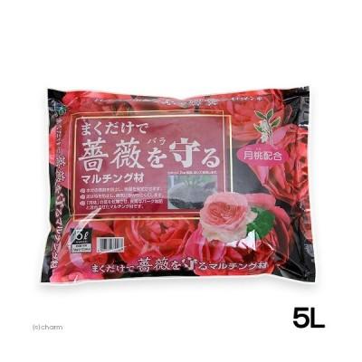 自然応用科学 まくだけで薔薇を守るマルチング材 5L