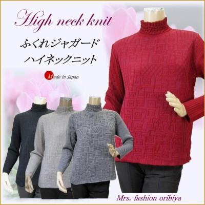 レディース ニット プルオーバー セーター ハイネック ふくれジャガード 日本製 ミセス シニア ハイミセス