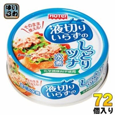 ホテイフーズ 缶詰 液切りいらずのしっとりツナ水煮 タイ産 55g 72個(24個入り×3 まとめ買い)