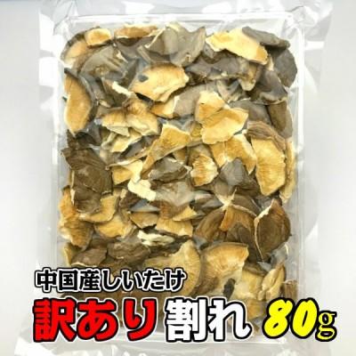 干し椎茸 中国産 割れ 80g じく無し 送料無料 (干ししいたけ 干しシイタケ)
